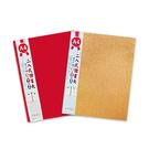 Boman 寶美 M91376 A4二入式金屬網紋證書夾