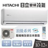 【HITACHI日立】10-12坪頂級系列變頻冷專型一對一分離式冷氣RAC-81JK/RAS-81J