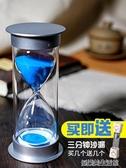 定制 沙漏計時器漏斗兒童防摔30/40/60十五分鐘半一小時時間流沙瓶擺件  優樂美
