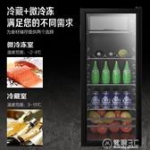 冰吧單門小冰箱透明飲料茶葉冷藏櫃保鮮小型客廳辦公室家用 雙十一全館免運