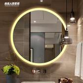 智慧浴鏡防霧鏡 浴室衛生間鏡圓形智慧鏡LED燈鏡防霧鏡子歐式化妝鏡衛浴鏡壁掛鏡 Igo