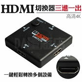 HDMI 轉接器 轉換器 切換器 3進1出 HD 4K 影像 遊戲 切換 高畫質 高清 1080P Switch