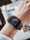 智慧手環 智慧運動手環藍芽步器健康男女小米蘋果安卓多功能手表 京都3C