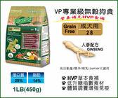【VP專業級無穀蔬食】成犬用1LB(450g)人蔘配方 - 狗飼料