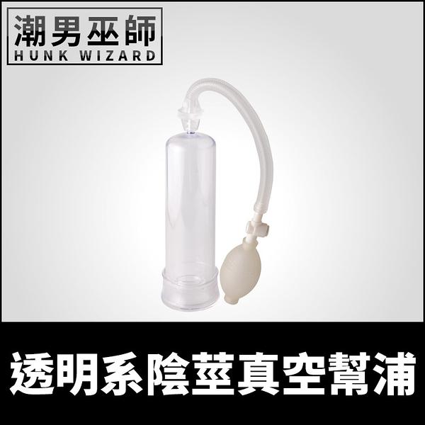透明系陰莖真空幫浦 陽具開發能量玩具 被吸屌的感受   吸引勃起自慰 Power Pump