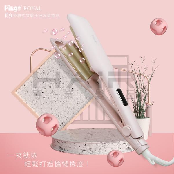 PINGO 台灣品工 Royal K9 外噴式負離子波浪蛋捲夾【HAiR美髮網】