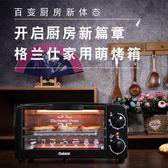 220V Galanz/格蘭仕電烤箱家用 小烤箱烘焙 多功能全自動 蛋糕小型迷你 英雄聯盟MBS