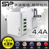 免運【廣穎SP】WC104P 萬國旅充 4.4A MaxOut 快速充電器 支援 手機平板3C產品 USB 充電器