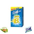 【克補】B群+鋅加強錠(30錠/盒)-全新配方 添加葉黃素