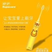 電動牙刷 兒童電動牙刷非充電式卡通成人軟毛2-3-12歲YYJ(快速出貨)