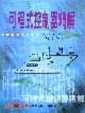 二手書博民逛書店 《可程式控制器精解-A 系列》 R2Y ISBN:9572115782│羅煥茂