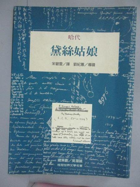【書寶二手書T4/翻譯小說_ICQ】黛絲姑娘_哈代Thomas Hardy原著, 宋碧雲譯
