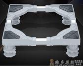 洗衣機底座海爾洗衣機底座全自動波輪滾筒通用萬向輪托架增高墊腳架行動架子DF 維多原創