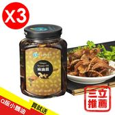 【宏嘉】麻油薑3瓶組(送Q版小純鵝油90ML)-電電購