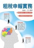 書租稅申報實務(10 版)