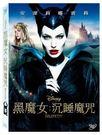 黑魔女:沉睡魔咒 DVD (購潮8)...