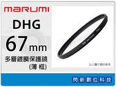 【分期0利率,免運費】送拭鏡布~Marumi DHG 67mm 多層鍍膜保護鏡(薄框) 濾鏡(67,彩宣公司貨)