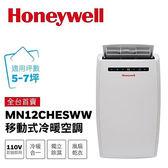Honeywell MN12CHESWW 5-7坪 移動式冷氣 DIY冷暖型移動式空調-12000BTU