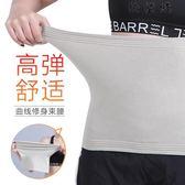 護腰帶保暖腰部腰圍護胃護成人暖宮暖腰防寒