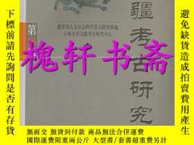 二手書博民逛書店罕見邊疆考古研究(第16輯)8602 教育部人文社會科學重點研究