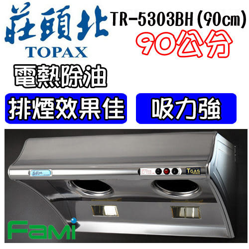 【fami】莊頭北 排除油煙機 斜背式 TR-5303BH (90㎝) 斜背式排油煙機(電熱除油)