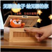 無聊的盒子老虎減壓神秘創意整蠱玩具