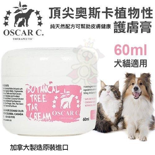 *KING WANG*頂尖 OSCAR奧斯卡-植物性護膚膏60ml