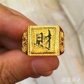 越南沙金男士仿真假黃金戒指霸氣飾品24K首飾開口HH3245【極致男人】