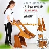 梯子變實椅子秒木四層梯凳梯椅樓梯椅蹬梯家用折疊木梯爬梯小梯子【輕派工作室】