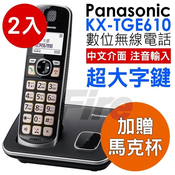 【2入送杯子】Panasonic 國際牌 TGE610 無線電話 注音大按鍵 電力備援 來電報號 TGE610