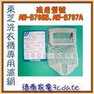 【德泰電器】東芝洗衣機專用濾網適用AW-B708B.AW-B707A