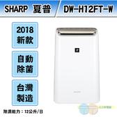 SHARP 夏普 12L除濕機 DW-H12FT-W