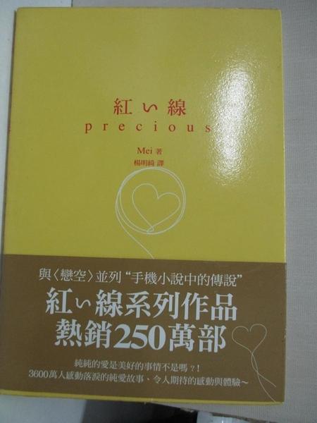 【書寶二手書T3/一般小說_BZD】紅線precious_me i