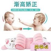 嬰兒定型枕防偏頭枕頭夏季透氣矯偏頭0-1歲新生寶寶糾正偏頭【萌萌噠】