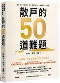 散戶的50道難題【城邦讀書花園】
