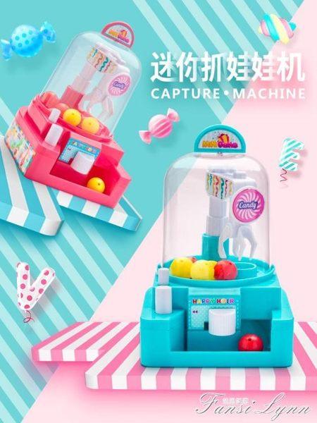 兒童迷你抓娃娃機小型扭蛋機抓球機夾糖果 男孩女孩桌面游戲玩具 igo 范思蓮恩