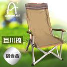【CAMPING ACE 野樂 巨川椅 金黃】ARC-808BY/折疊椅/巨川椅/太師椅/非Logos/登山/露營