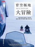 (二手書)育空極地大冒險:勇闖北極圈,來趟極光、愛斯基摩、馴鹿大遷移、野生動物、..