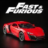 速度與激情合金車模1:32萊肯道奇跑車合金玩具仿真回力小汽車模型【巴黎世家】