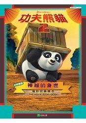 功夫熊貓2神秘的身世:電影故事繪本(中英雙語)