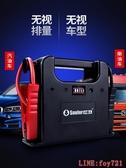 soulor小能人汽車應急啟動電源車載多功能12V電蝎子電瓶啟動器 交換禮物 免運