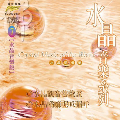 水晶音樂系列 水晶音樂版 7 CD (音樂影片購)