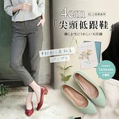 (限時↘結帳後1280元)BONJOUROL日常4cm尖頭低跟鞋Made in Taiwan(7色)