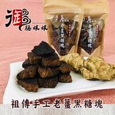 御膳娘娘.祖傳手工老薑黑糖塊(100g/袋,共3袋)﹍愛食網