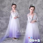 兒童禮服艾莎長裙夏冰雪奇緣愛莎公主裙女童連身裙【奇趣小屋】