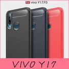 【萌萌噠】VIVO Y17 Y15 Y12 類金屬碳纖維拉絲紋保護殼 軟硬組合 U3X 全包矽膠軟殼 手機殼 手機套
