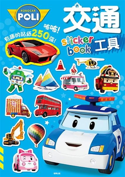波力 交通工具sticker book