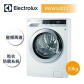 ↘結帳再折 ELECTROLUX 伊萊克斯 EWW14012 10公斤 洗脫烘洗衣機  含基本安裝+舊機回收 24期零利率