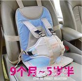 車載嬰兒童汽車安全座椅墊坐墊小孩便攜式寶寶帶固定器簡易0-4歲『小淇嚴選』