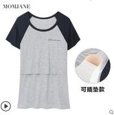 哺乳衣 莫代爾哺乳上衣夏季短袖t恤哺乳裝外出時尚喂奶辣媽外穿免穿文胸 寶貝計書